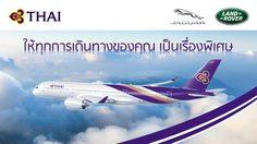 """Jaguar Landrover ร่วมกับ สายการบินไทย จัดแคมเปญ """"ให้ทุกการเดินทางของคุณเป็นเรื่องพิเศษ"""