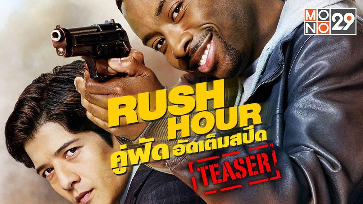 Rush Hour คู่ฟัดอัดเต็มสปีด ปี1 [TEASER]