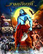 รามเกียรติ์ 3D : Ramayana The Epic