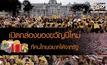 เปิดกล่องของขวัญปีใหม่ที่คนไทยอยากได้จากรัฐ