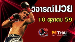 10-boxing_covermthai
