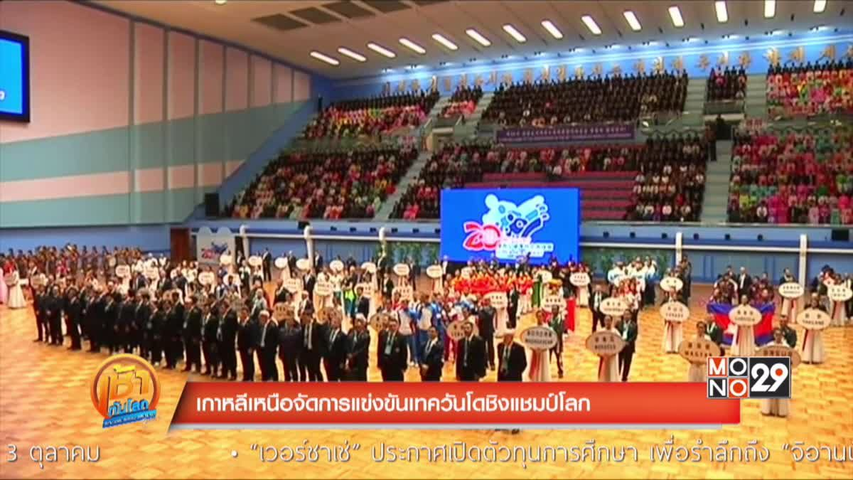 เกาหลีเหนือจัดแข่งขันเทควันโดชิงแชมป์โลก