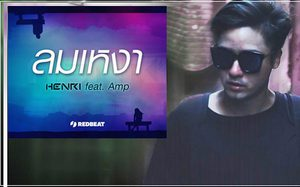 DJ HENRI เสิร์ฟ 'ลมเหงา' เพลงเศร้าที่น่าเต้นที่สุด!