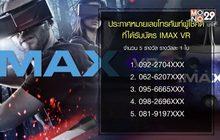 ประกาศผู้โชคดีที่ได้รับบัตร IMAX VR