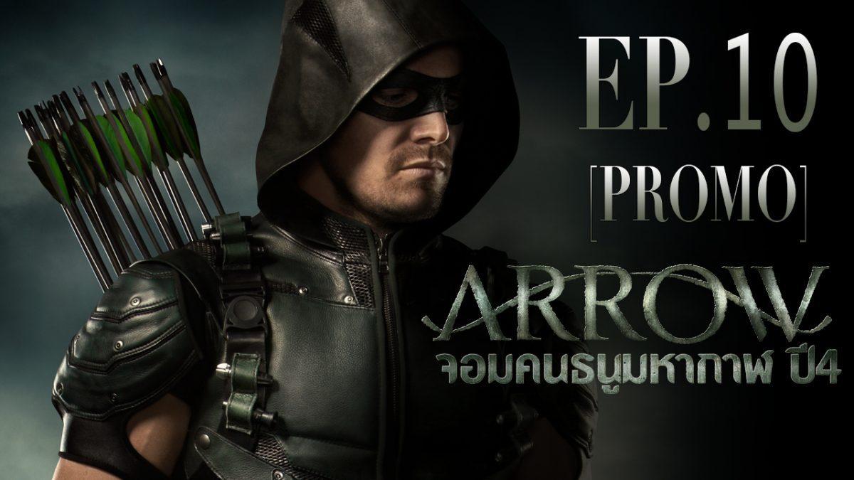 Arrow จอมคนธนูมหากาฬ S4 EP.10 [PROMO]