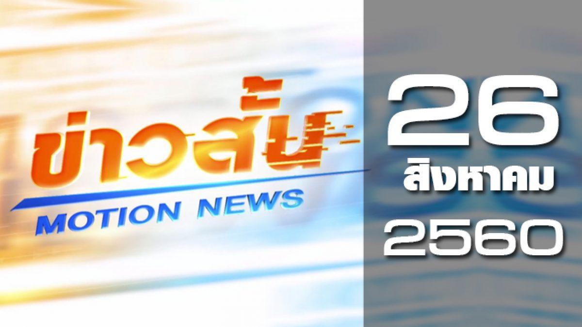 ข่าวสั้น Motion News Break 1 26-08-60