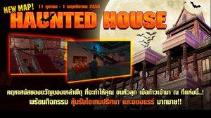 01-hauntedhouse