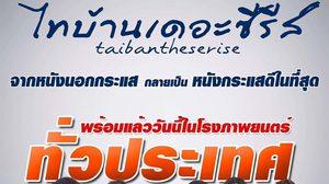 ทั่วประเทศแล้ว! ไทบ้าน เดอะซีรีส์ กระแสแรง เปิดรอบให้คนไทยทุกภาคได้ชม