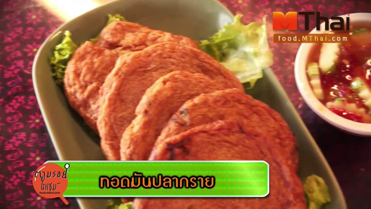 ร้าน ครัวชฎา อาหารไทยแท้ ที่ดิโอลด์สยาม