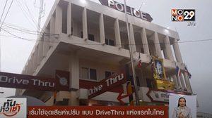 สภ.บางพลี เปิดช่องทางจ่ายค่าปรับแบบ Drive Thru แห่งแรกในไทย