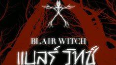 7 คำเตือนก่อนเข้าไปเยือนป่าแบล็กฮิลล์ใน Blair Witch ตำนานผีดุ