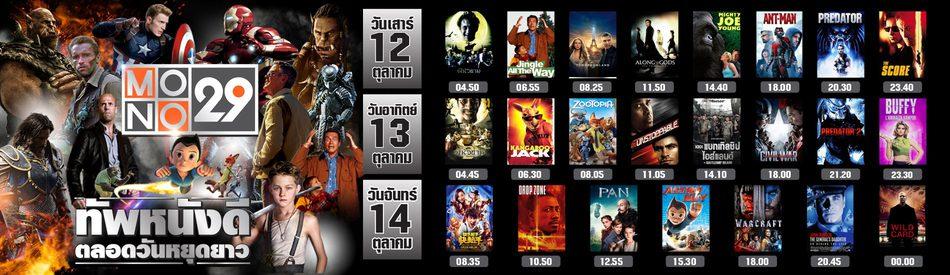 MONO29 จัดเต็ม Long Weekend Special 12-14 ตุลาคม