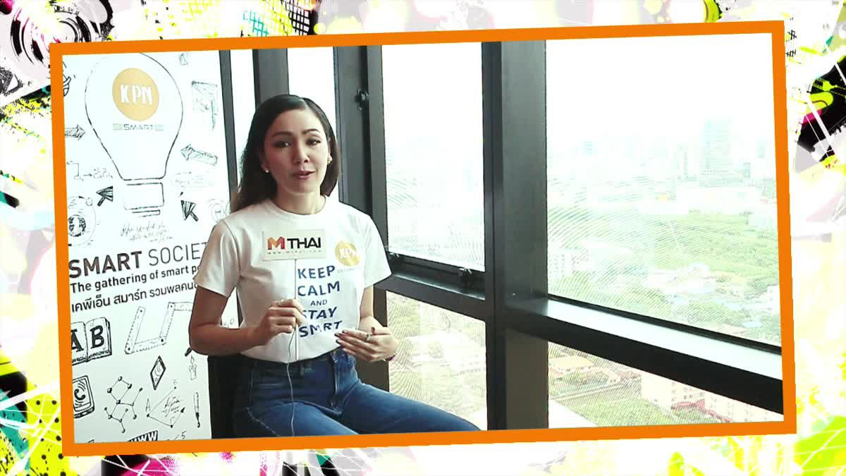 ติวเตอร์ หญิงมี่ KPN Smart สวยเก่ง สอนสนุก