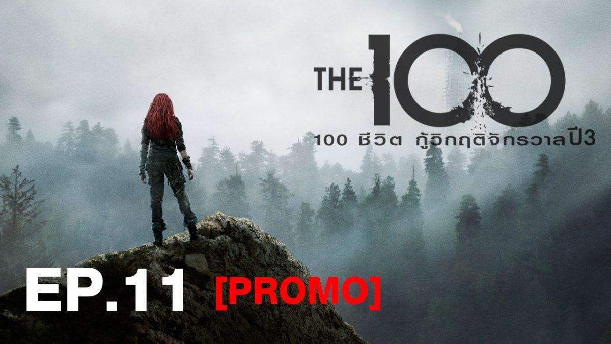 The 100 (100 ชีวิตกู้วิกฤตจักรวาล) ปี3 EP.11 [PROMO]