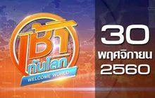 เช้าทันโลก Welcome World 30-11-60