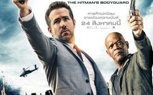 ดูหนังใหม่ รอบพิเศษ The Hitman's Bodyguard