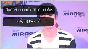 """""""นักข่าว"""" อาชีพในฝันของติ่งเกาหลี… เป็นแล้ว 'ฟิน' จริงเหรอ!?"""