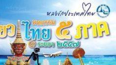 มหกรรมเที่ยวไทย 5 ภาค จังหวัดระยอง
