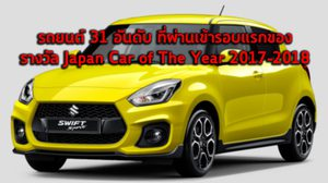 รถยนต์ 31 อันดับ ที่ผ่านเข้ารอบแรกของรางวัล Japan Car of The Year 2017-2018
