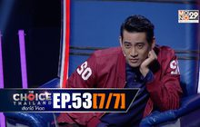 THE CHOICE THAILAND เลือกได้ให้เดต EP.53 [7/7]