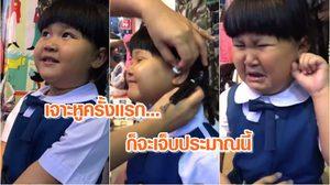 น่ารัก! คลิปเด็กน้อยอยากเจาะหู บอกไม่กลัวเจ็บ สุดท้ายร้องไห้จ้า