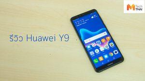 รีวิว Huawei Y9 2018 สมาร์ทโฟน 4 กล้อง ถ่ายรูปสวยเกินราคาเบาๆ