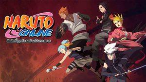 นารุโตะออนไลน์ แนะนำตัวละครทีม 7 แห่งโคโนะฮะ เตรียมจัดทีมนินจากันได้แล้ว