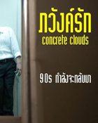 ภวังค์รัก Concrete Clouds