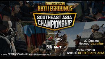 PUBG SEA Championship 2018 ลุ้นแชมป์ประเทศไทยพร้อมกัน! 22 – 24 มิ.ย.นี้