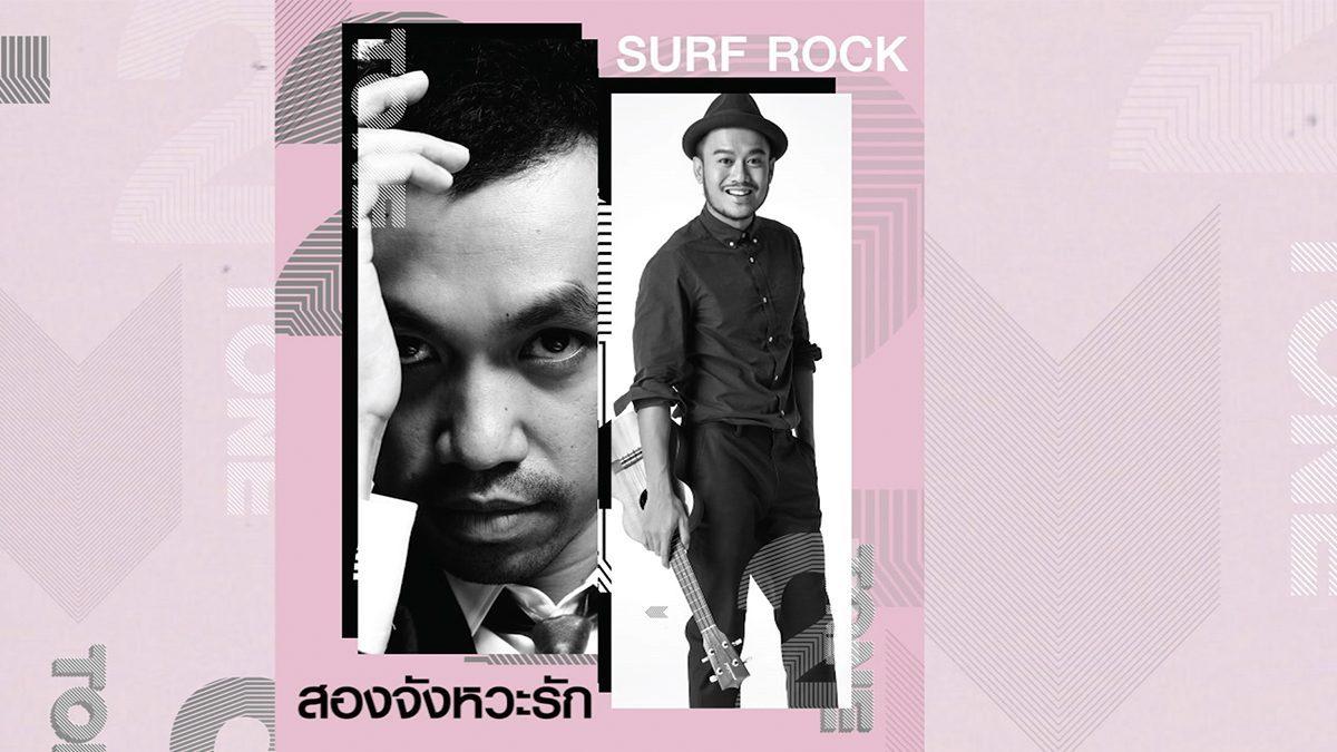 "2 Tone Concert ตอน ""SURF ROCK สองจังหวะรัก"""