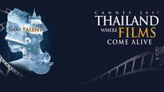 กรมส่งเสริมการค้าระหว่างประเทศเผยศักยภาพอุตสาหกรรมภาพยนตร์และบันเทิงไทย ณ งาน Cannes International Film Festival 2017