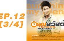 อรุณสวัสดิ์ Sunshine My Friend EP.12 [3/4]