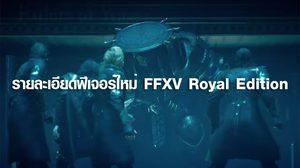 รายละเอียดฟีเจอร์ใหม่ FFXV Royal Edition บน PS4-Xbox One 6 มีนาแน่นอน