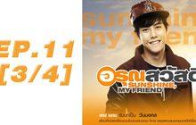 อรุณสวัสดิ์ Sunshine My Friend EP.11 [3/4]