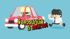 ข้อควรปฏิบัติ ถ้าเจอเหตุการณ์ รถหาย!