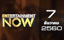 Entertainment Now 07-12-60