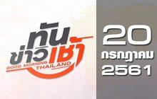 ทันข่าวเช้า Good Morning Thailand 20-07-61