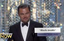 """""""ลีโอนาโด ดิคาปริโอ"""" รับเล่นหนังใหม่ """"เควนติน ทารันติโน่"""""""