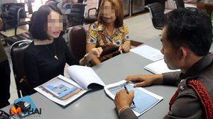 มือดีแฮก FB ผอ.สำนักประชาสัมพันธ์เขต 3 หลอกเงินเมียรองอธิบดี
