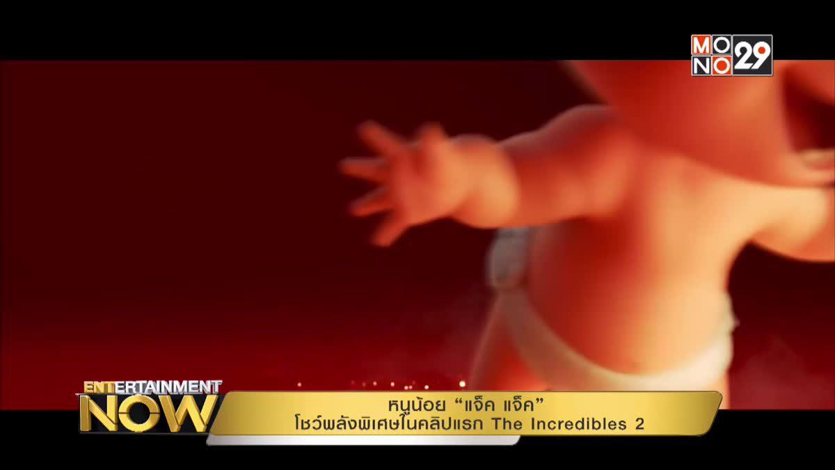"""หนูน้อย """"แจ็ค แจ็ค"""" โชว์พลังพิเศษในคลิปแรก The Incredibles 2"""