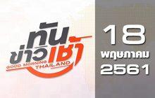 ทันข่าวเช้า Good Morning Thailand 18-05-61
