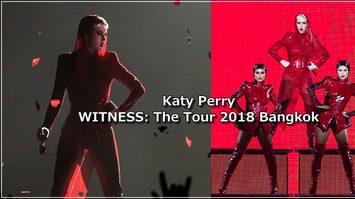 แซ่บๆ บดๆ! Katy Perry เสิร์ฟคอนเสิร์ตสุดอลัง แฟนคลับไทยกรี๊ดสนั่นอิมแพ็คฯ