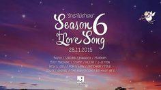 ร่วมสนุกชิงบัตร SEASON OF LOVE SONG 6