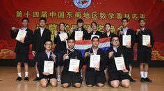 เด็กไทยเก่ง คว้า 10 เหรียญ คณิตศาสตร์โอลิมปิกเอเชีย SMO 2017