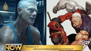 อาจเปิดกล้องปีหน้า!? ไซมอน คิมเบิร์ก เผยความคืบหน้า Deadpool 2
