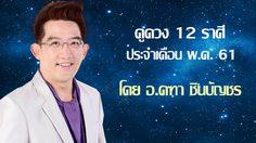 ดูดวง 12 ราศี ประจำเดือน พฤษภาคม 2561 โดย อ.คฑา ชินบัญชร