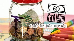4 วิธี จัดระเบียบการเงิน ฉบับคนรุ่นใหม่ เพิ่มเงินออม ลดภาระ -สมาร์ท มันนี่