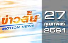 ข่าวสั้น Motion News Break 1 27-02-61