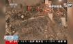 ตึกถล่มในจีน