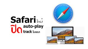 Safari ใหม่บอกลาวีดีโอ auto-play และ track ติดตามโฆษณาบนหน้าจอ